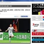 2015 J2 第26節 札幌vs愛媛