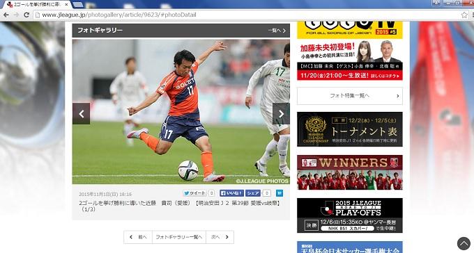 15愛媛vs岐阜39