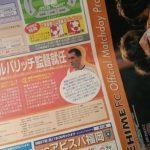 突然の発表。愛媛FCが間瀬監督を解任、地元出身の最年少監督に
