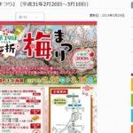 2月10日から、砥部町で第29回七折梅まつり開催