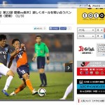 2015 J2 第22節 愛媛vs栃木