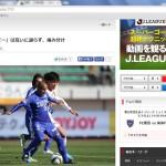 2015 J2 第1節 徳島vs愛媛