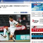 2015 J2 第23節 熊本vs愛媛