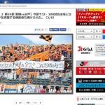 2015 J2 第24節 愛媛vs水戸