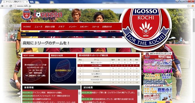 FC今治vs多度津FC
