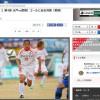 2015 J2 第4節 水戸vs愛媛