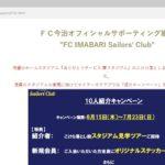 """FC今治オフィシャルサポーティング組織 """"FC IMABARI Sailors' Club""""会員募集中"""