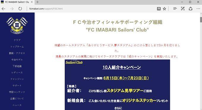 FC今治セイラーズクラブ