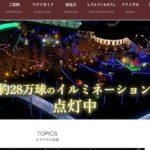 愛媛のイルミネーション2018。同じ四国の香川や高知、徳島もチェック!