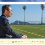 FC今治、アイゴッソ高知。四国のサッカー新時代がはじまる。