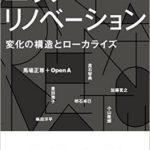エリアリノベーション 変化の構造とローカライズ