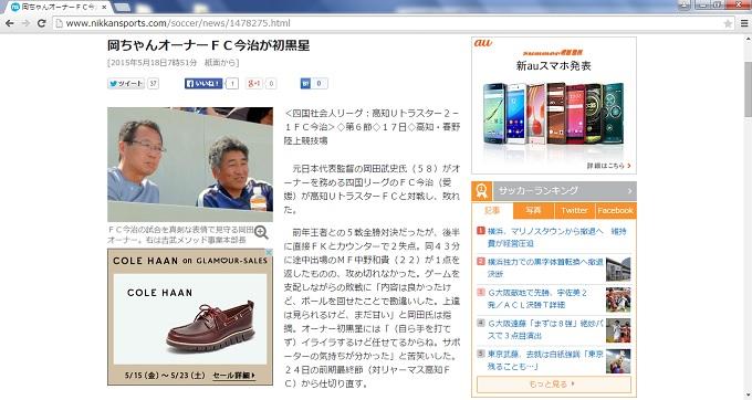 FC今治初黒星日刊スポーツ
