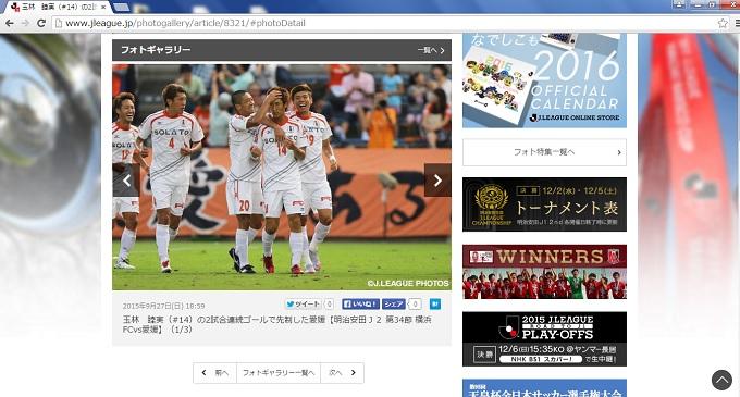 横浜FCvs愛媛 玉林