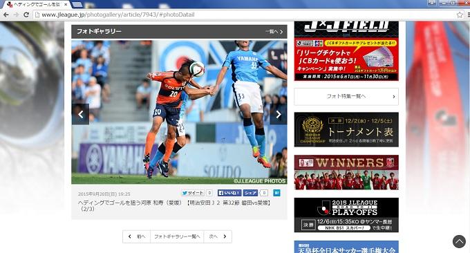 磐田vs愛媛 河原
