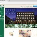 アウェイの京都戦、いつも気になる看板が。「COCON烏丸」はなんて読む?