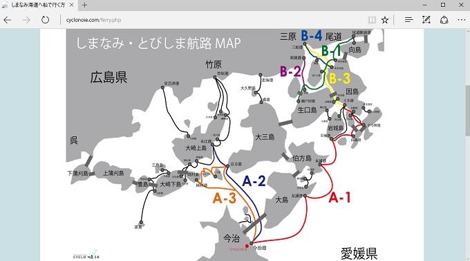 シクロの家しまなみとびしま航路MAP
