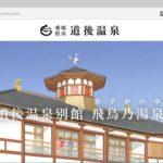 道後温泉別館・飛鳥乃湯泉(あすかのゆ)が9月26日オープン!