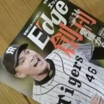 愛媛のスポーツ専門誌「Edge(エッジ)」が創刊しました