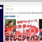 愛媛FCレディース初の日本代表!上野、大矢がなでしこジャパンに選出