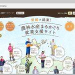 「愛媛で就業!農林水産まるかじり就業支援サイト」公開。農業経営シミュレーションが面白い