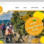 えひめオレンジサイクリングラリー開催!春の愛媛をサイクリングでまわろう