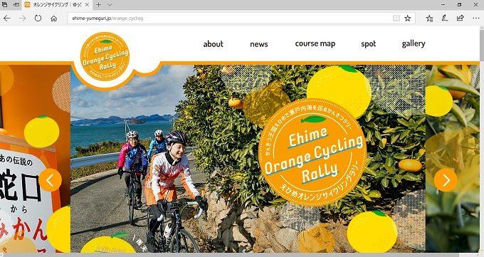 えひめオレンジサイクリングラリー