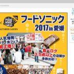 フードソニックが松山初上陸。「ザ・プレミアム・モルツ」が1杯200円!