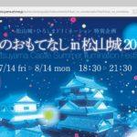 「光のおもてなし in 松山城 2017」、イルミネーションにビアマウントなどイベント満載!