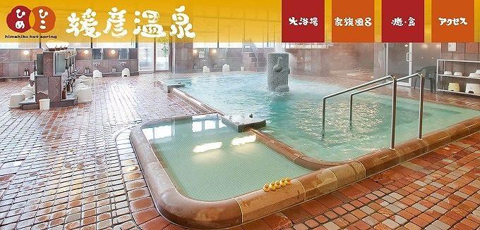 媛彦温泉ホームページ
