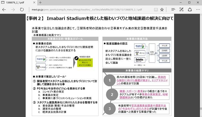 スポーツ庁スタジアム・アリーナガイド