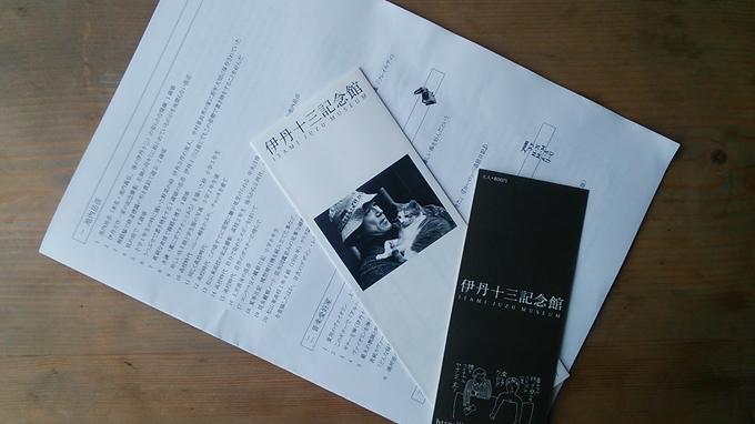 伊丹十三記念館 チケット