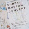 伊東豊雄建築ミュージアムの「SUNDAY MUSEUM CONCERT」。満席になりました