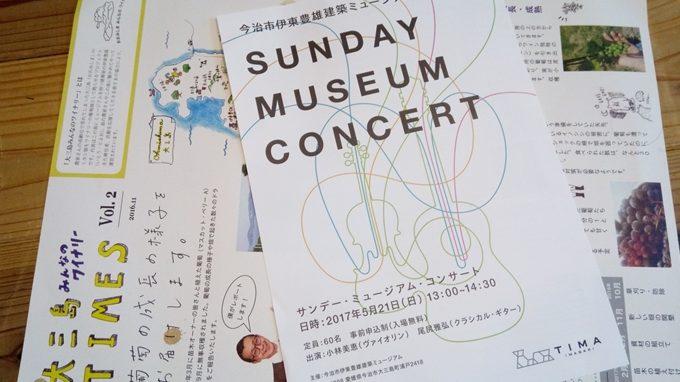 伊東豊雄ミュージアムコンサート