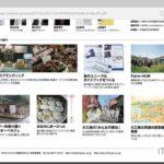 伊東建築塾「島と都市をむすぶ」公開発表会開催