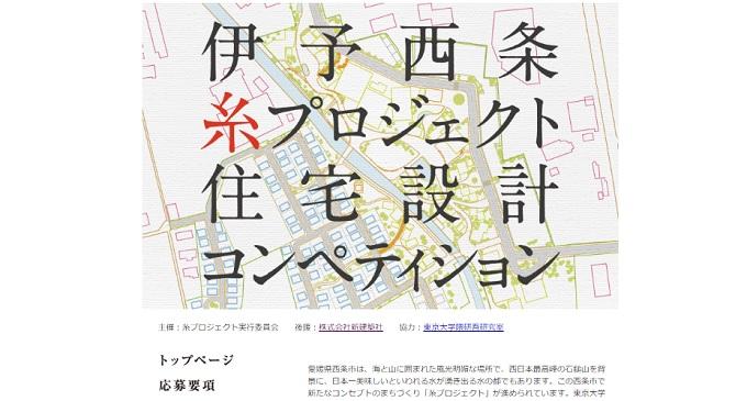 伊予西条「糸プロジェクト」