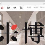 宇和米博物館で「珈琲教室~おいしいコーヒーには、訳がある~」が開催されます