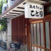 松山のうどんといえばここ。銀天街の路地裏にたたずむ鍋焼きうどん「ことり」