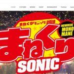 9月の愛媛はニンジニアスタジアムでまねくり!そして、爆笑お笑いフェスin松前が開催!