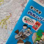 松山市で、内水(ないすい)ハザードマップ配布。自宅周辺をチェックしましょう