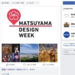 2月9日(金)〜12日(月・祝)、四国初の「MATSUYAMA DESIGN WEEK」開催