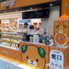 松山空港にOrange BARがオープン。蛇口からみかんュースで柑橘日本一のPRを