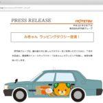 みきゃんのラッピングタクシー、伊予鉄でも運行開始