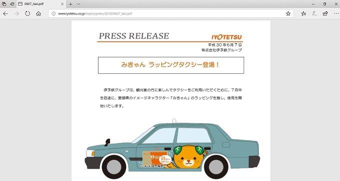 みきゃんタクシー 伊予鉄