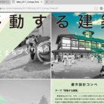 松山アーバンデザインセンターが「移動する建築」のコンペを開催