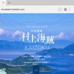 海賊のホームページがオープン!しまなみ海道で「村上海賊」を旅する