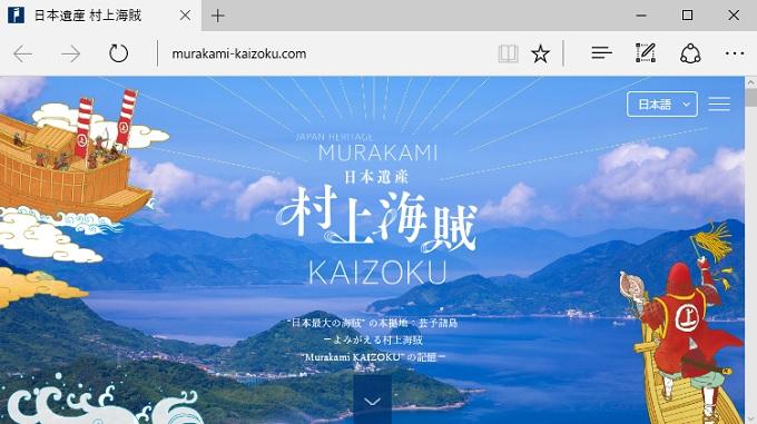 村上海賊ホームページ
