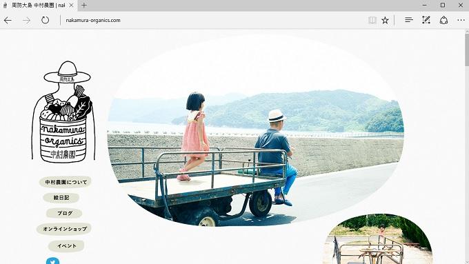 周防大島中村農園