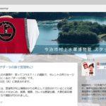 ダーツの旅が能島上陸!村上水軍博物館では、JiBaカフェ能島もオープン