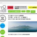 大三島ライフスタイル研究所、プロジェクトメンバー募集中