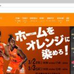 愛媛オレンジバイキングス、3月の試合では大和屋本店150周年記念マッチが行われます